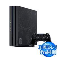 【客訂】SONY 新力 PS4 PRO 主機 1TB 王國之心3 同捆組