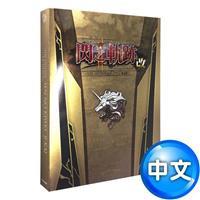 PS4遊戲《英雄傳說 閃之軌跡 II》中文版