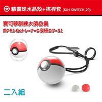 任天堂 Switch 精靈球專屬水晶殼+類比搖桿套 2入組 (KJH-SWITCH-29)