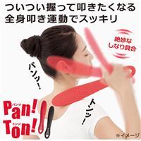 日本【alphax】健康拍通PAN! TON!棒(紅色)★紓解通暢