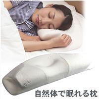 日本【alphax】人體自然工學設計記憶枕★自然安眠