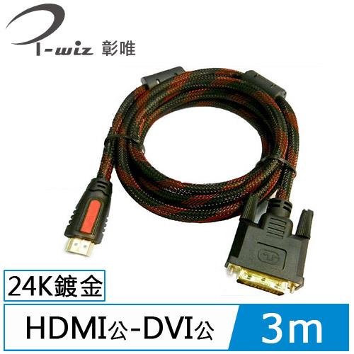 i-wiz HDMI公/DVI-D公 訊號線 3m HD-20