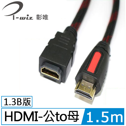 i-wiz 高畫質支援1.3B版 HDMI公-母延長線 1.5m