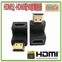 i-wiz HDMI公-HDMI母 90度轉接頭 HDG-11