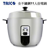 TASCO全不鏽鋼11人份電鍋 ASC-018