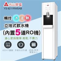 元山立地型RO濾淨式冰溫熱飲水機(含基本安裝) YS-8211RWSAB