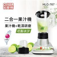Osler歐斯樂 2合1果汁機(附研磨杯) HLC-767
