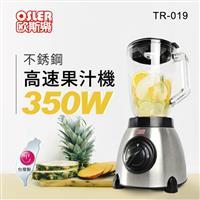 Osler歐斯樂 1500cc不鏽鋼果汁機 TR-019