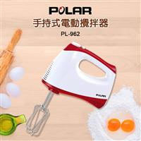 POLAR普樂 手持式電動攪拌器/打蛋器 PL-962