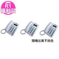 R1【福利品】HTT來電顯示有線電話超值3入組HTT-089(隨機出貨不挑色)
