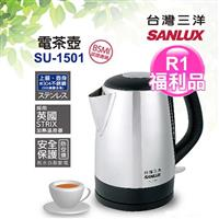 R1【福利品】台灣三洋304材質電茶壺1.5L SU-1501