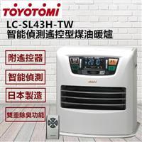 【日本TOYOTOMI】節能偵測遙控型煤油暖爐 LC-SL43H-TW