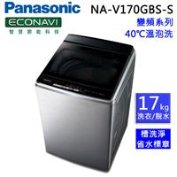 Panasonic國際牌 17KG直立式變頻洗衣機 NA-V170GBS-S(不銹鋼)
