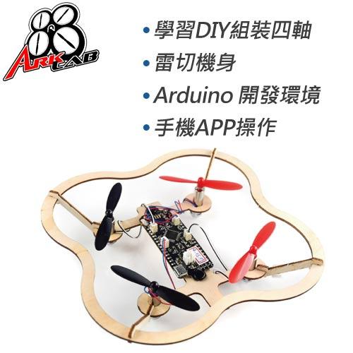ArkLab飛行學院 Arduino DIY掌上型四軸飛行器 Robot Fly 基本版