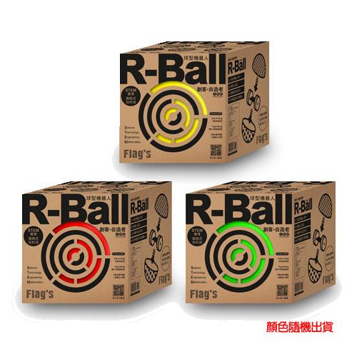 Flags 創客‧自造者工作坊 R-Ball 球型機器人