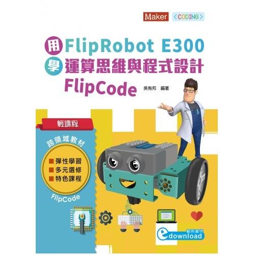 用FlipRobot E300學運算思維與程式設計