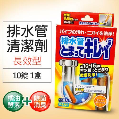 【AIMEDIA艾美迪雅】排水管長效殺菌除臭清潔錠(10錠)