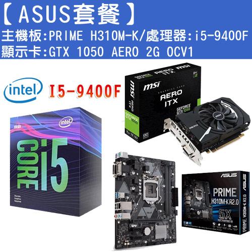 【ASUS套餐】H310M+i5-9400F處理器+GTX 1050-2G顯示卡