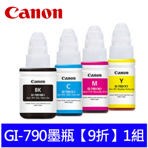 CANON GI-790 墨瓶 1組【9折】