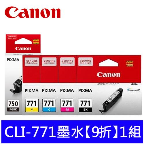 CANON CLI-771/PGI-750 墨水1組【9折】