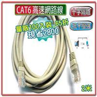 【量販100入裝  65折】CAT6 高速網路線 2米 量販組