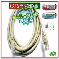 【量販5入裝  9折】CAT6 高速網路線 3米 量販組