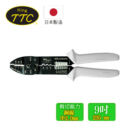 日本製 KING TTC 9吋電工萬能壓著鉗 AP-02