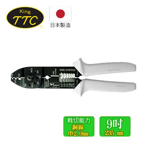 日本製 KING TTC 9吋電工萬能壓著鉗 AP-03
