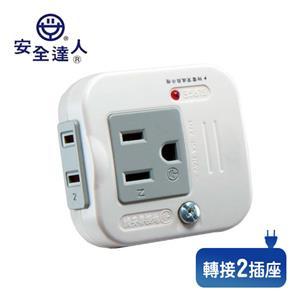 安全達人 2P+3P  R-60/O 2插座雙用新安規轉接器