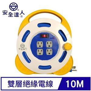 安全達人 EP-909A-10M 3P輪座延長線 4座單切 10米