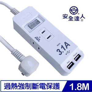 安全達人 TC-083BU 2P主動式安全延長線+USB(1開3插)1.8M