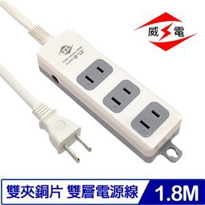 威電 CK2031-06 2P電源延長線 6尺 1.8M 3插座 15A