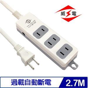 威電 CK2031-09 2P電源延長線 9尺 2.7M 3插座 15A