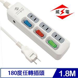 威電 CK2331-06 2P 3開3插 電源延長線 6尺 1.8M
