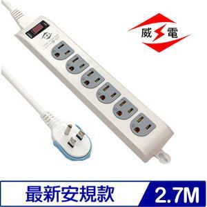 威電 CK3163-09 1開6插電源延長線 9呎 2.7M