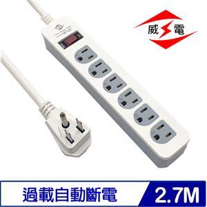 威電 CK3165-09 3P 1開6插 電源延長線 9尺 2.7M