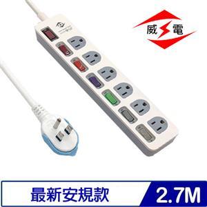 威電 CK3763-09 7開6插 薄型插頭電源延長線 9尺 2.7M