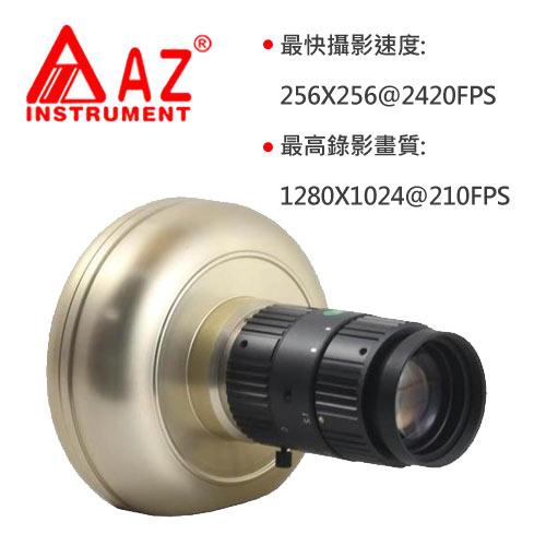 飛睿(衡欣)AZ 9501 專業高速攝影機