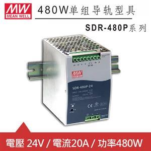 MW明緯 SDR-480P-24 24V軌道式電源供應器 (480W)