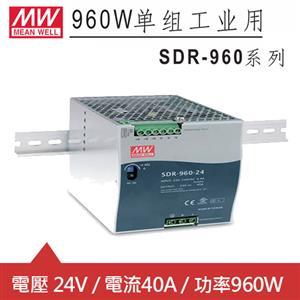 MW明緯 SDR-960-24 24V軌道式電源供應器 (960W)