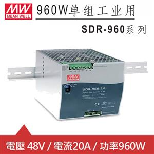 MW明緯 SDR-960-48 48V軌道式電源供應器 (960W)