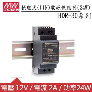 MW明緯 HDR-30-12 12V軌道型電源供應器 (24W)