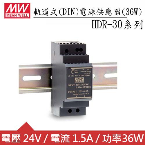 MW明緯 HDR-30-24 24V軌道型電源供應器 (36W)