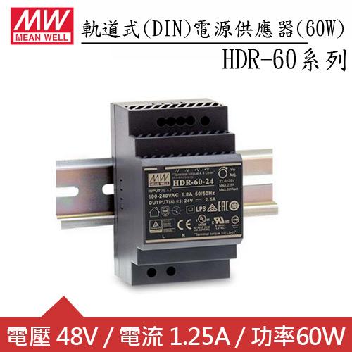 MW明緯 HDR-60-48 48V軌道型電源供應器 (60W)