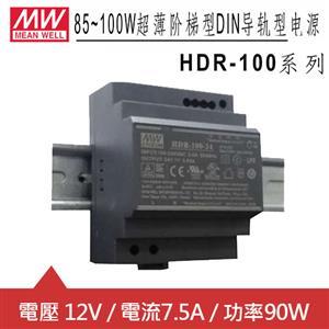 MW明緯 HDR-100-12N 12V軌道式電源供應器 (90W)