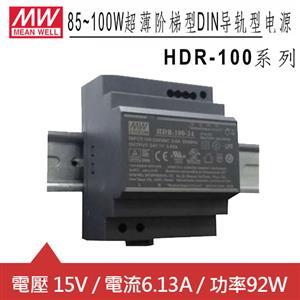 MW明緯 HDR-100-15 15V軌道式電源供應器 (92W)