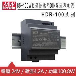 MW明緯 HDR-100-24N 24V軌道式電源供應器 (100.8W)