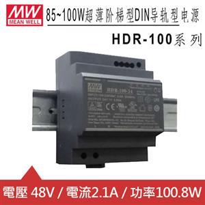 MW明緯 HDR-100-48N 48V軌道式電源供應器 (100.8W)