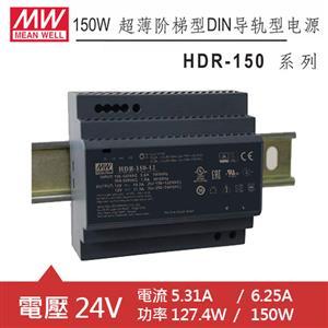 MW明緯 HDR-150-24 24V軌道式電源供應器 (127.4W/150W)