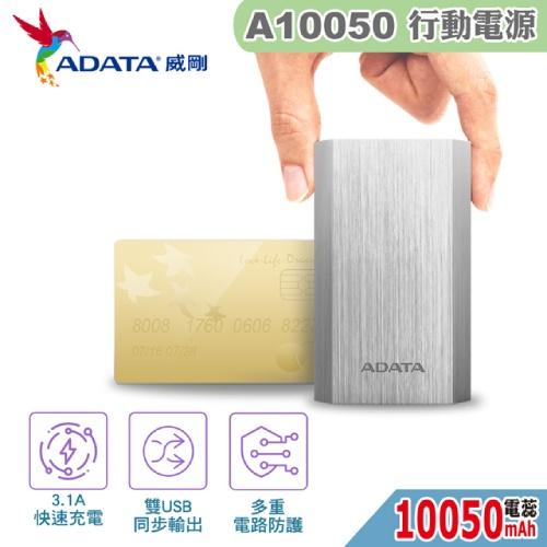 ADATA 威剛 A10050 行動電源 ( 銀色 )